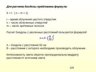 Для расчета биодозы предложена формула: Х = t · ( n – m + 1) t – время облуче