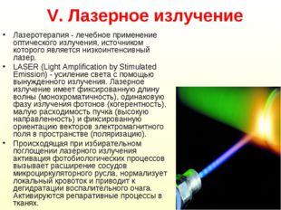 V. Лазерное излучение Лазеротерапия - лечебное применение оптического излучен