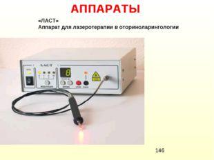 АППАРАТЫ «ЛАСТ» Аппарат для лазеротерапии в оториноларингологии