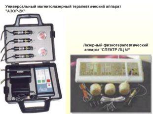 """Лазерный физиотерапевтический аппарат """"СПЕКТР ЛЦ М"""" Универсальный магнитолазе"""