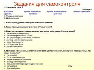 Задания для самоконтроля 1. Заполните табл. 9 Таблица 9 Название Время появле