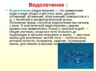 Водолечение : Водолечение (гидротерапия) — это применение воды в виде общих и