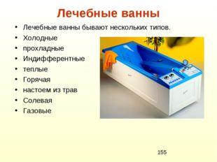 Лечебные ванны Лечебные ванны бывают нескольких типов. Холодные прохладные Ин