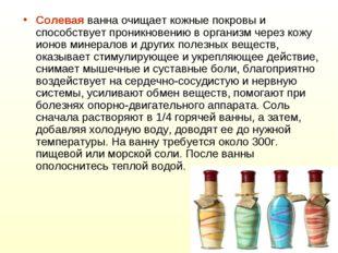 Солевая ванна очищает кожные покровы и способствует проникновению в организм