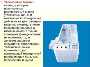 Углекислые ванны - ванны, в которых используется растворенный в воде углекисл