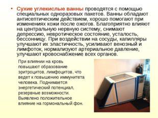 Сухие углекислые ванны проводятся с помощью специальных одноразовых пакетов.