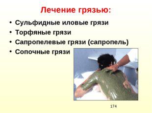 Лечение грязью: Сульфидные иловые грязи Торфяные грязи Сапропелевые грязи (са