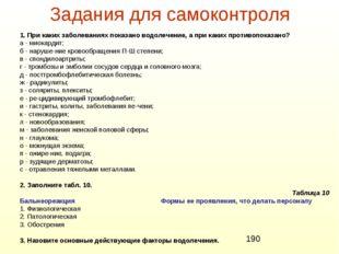 Задания для самоконтроля 1. При каких заболеваниях показано водолечение, а пр