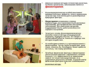 Довольно важным методом лечения при различных, особенно хронических, заболева