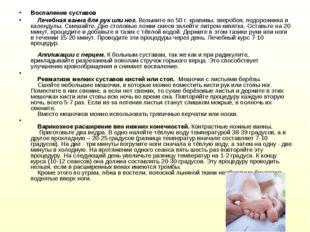 Воспаление суставов  Лечебная ванна для рук или ног.Возьмите по 50 г. кра
