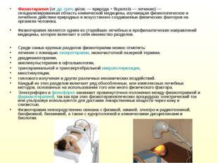 Физиотерапия(отдр.-греч.φύσις— природа +θεραπεία— лечение)— специализи