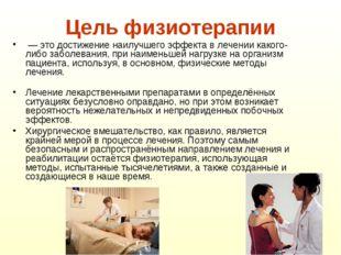 Цель физиотерапии — это достижение наилучшего эффекта в лечении какого-либо