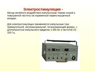 Электростимуляция - Метод лечебного воздействия импульсными токами низкой и п