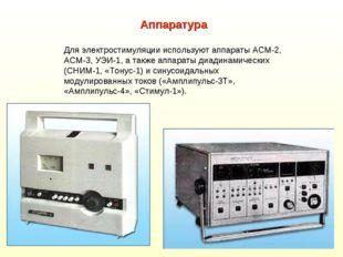 Аппаратура Для электростимуляции используют аппараты АСМ-2, АСМ-3, УЭИ-1, а т