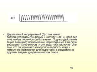 Двухтактный непрерывный (ДН) ток имеет полусинусоидальную форму и частоту 100