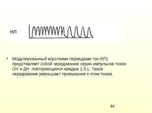Модулированный короткими периодами ток (КП) представляет собой чередование се