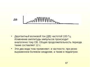 Двухтактный волновой ток (ДВ) частотой 100 Гц. Изменение амплитуды импульсов