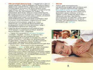 ЛФК (лечебная физкультура)— стандартное и одно из эффективнейших средств мед