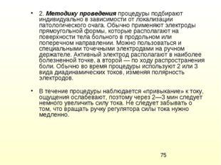 2. Методику проведения процедуры подбирают индивидуально в зависимости от лок