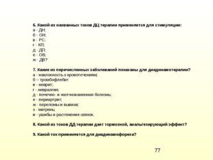 6. Какой из названных токов ДЦ терапии применяется для стимуляции: а - ДН; б