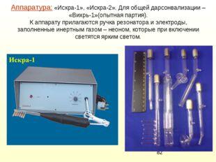 Аппаратура: «Искра-1», «Искра-2». Для общей дарсонвализации – «Вихрь-1»(опытн