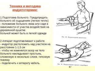 Техника и методика индуктотермии: 1.Подготовка больного. Предупредить больног