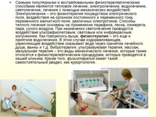 Самыми популярными и востребованными физиотерапевтическими способами являются