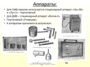 Аппараты: Для СМВ-терапии используется стационарный аппарат «Луч-58» и «Луч-2