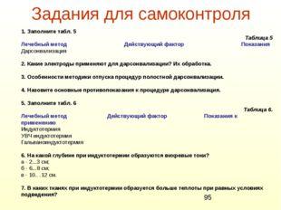 Задания для самоконтроля 1. Заполните табл. 5 Таблица 5 Лечебный метод Действ