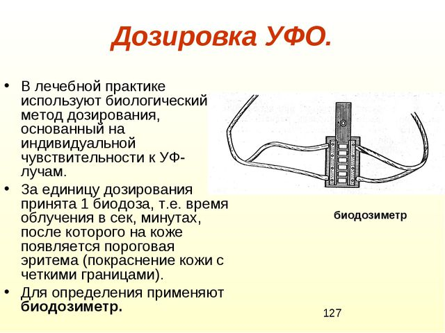 Дозировка УФО. В лечебной практике используют биологический метод дозирования...