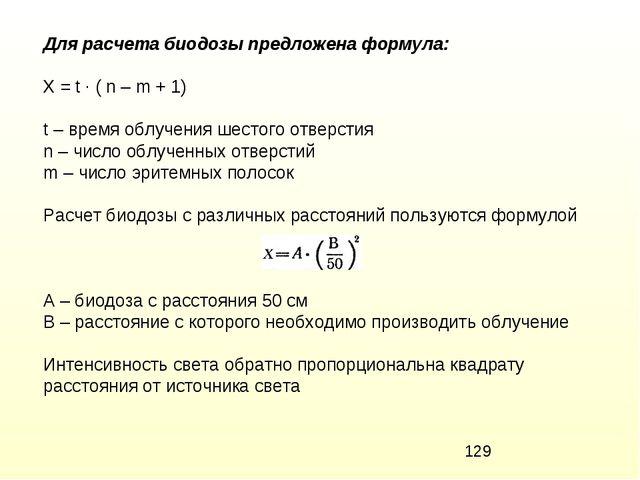 Для расчета биодозы предложена формула: Х = t · ( n – m + 1) t – время облуче...