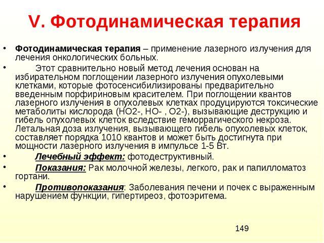 V. Фотодинамическая терапия Фотодинамическая терапия – применение лазерного и...