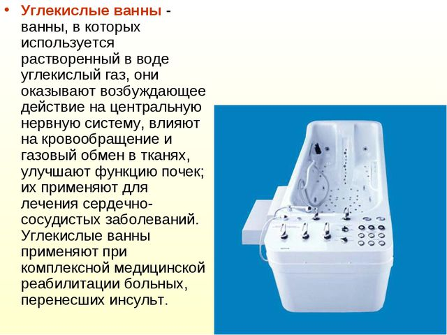 Углекислые ванны - ванны, в которых используется растворенный в воде углекисл...