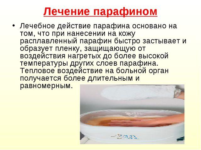 Лечение парафином Лечебное действие парафина основано на том, что при нанесен...