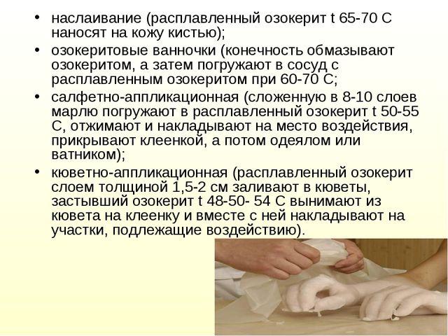наслаивание (расплавленный озокерит t 65-70 С наносят на кожу кистью); озокер...