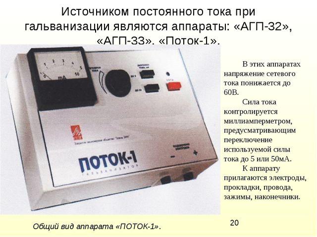 Источником постоянного тока при гальванизации являются аппараты: «АГП-32», «А...