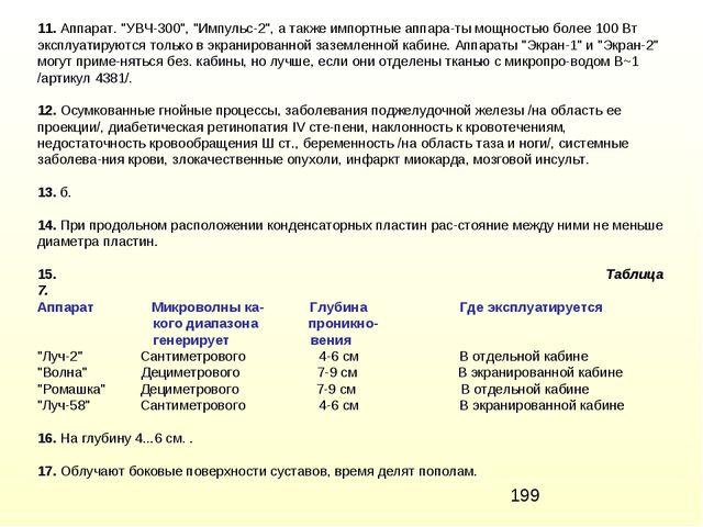 "11. Аппарат. ""УВЧ-300"", ""Импульс-2"", а также импортные аппараты мощностью бо..."