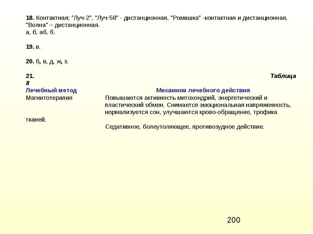 """18. Контактная; """"Луч-2"""", """"Луч-58"""" - дистанционная, """"Ромашка"""" -контактная и ди..."""