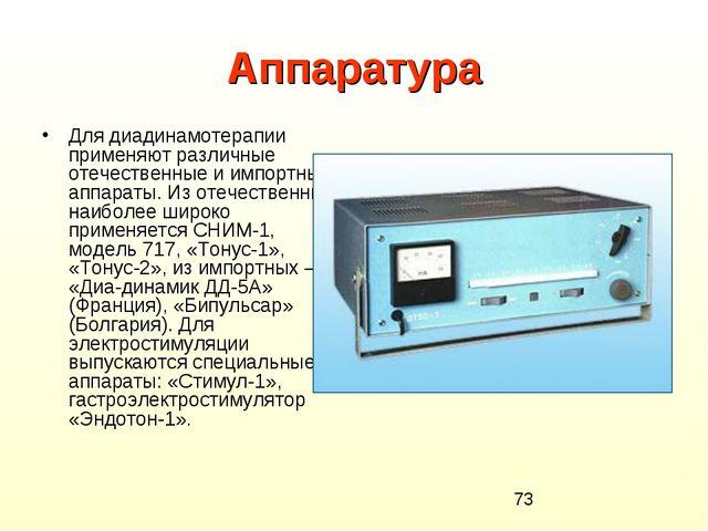 Аппаратура Для диадинамотерапии применяют различные отечественные и импортные...