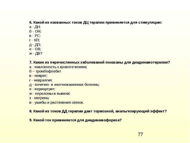 6. Какой из названных токов ДЦ терапии применяется для стимуляции: а - ДН; б...