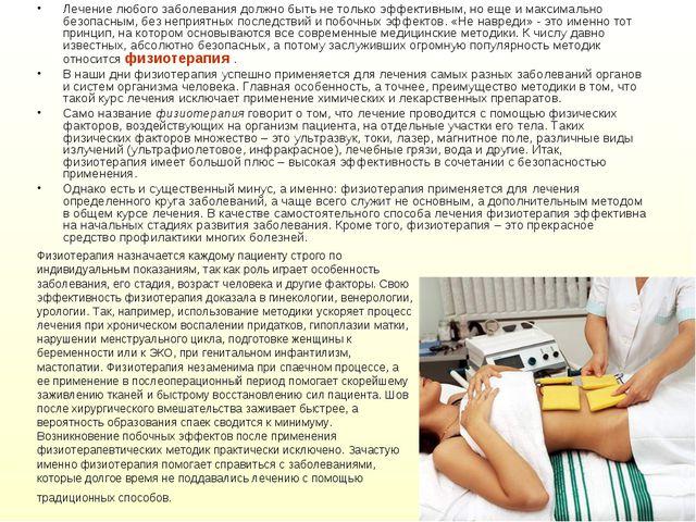 Лечение любого заболевания должно быть не только эффективным, но еще и максим...