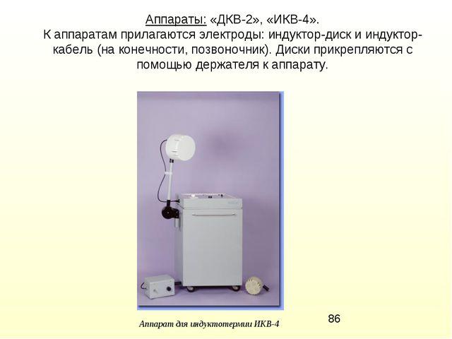 Аппараты: «ДКВ-2», «ИКВ-4». К аппаратам прилагаются электроды: индуктор-диск...