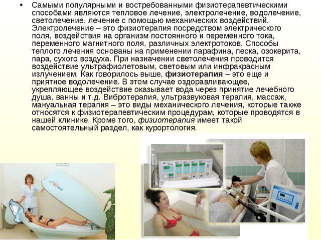 Самыми популярными и востребованными физиотерапевтическими способами являются...