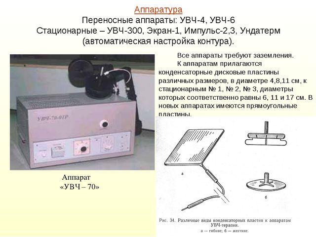 Аппаратура Переносные аппараты: УВЧ-4, УВЧ-6 Стационарные – УВЧ-300, Экран-1,...