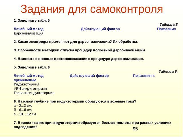Задания для самоконтроля 1. Заполните табл. 5 Таблица 5 Лечебный метод Действ...