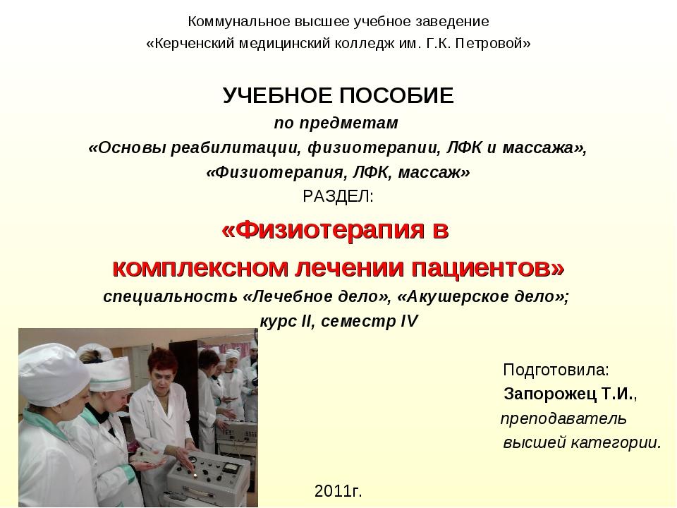 Коммунальное высшее учебное заведение «Керченский медицинский колледж им. Г.К...