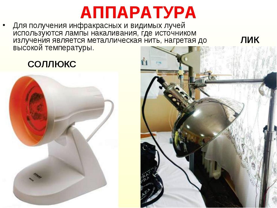 АППАРАТУРА Для получения инфракрасных и видимых лучей используются лампы нака...