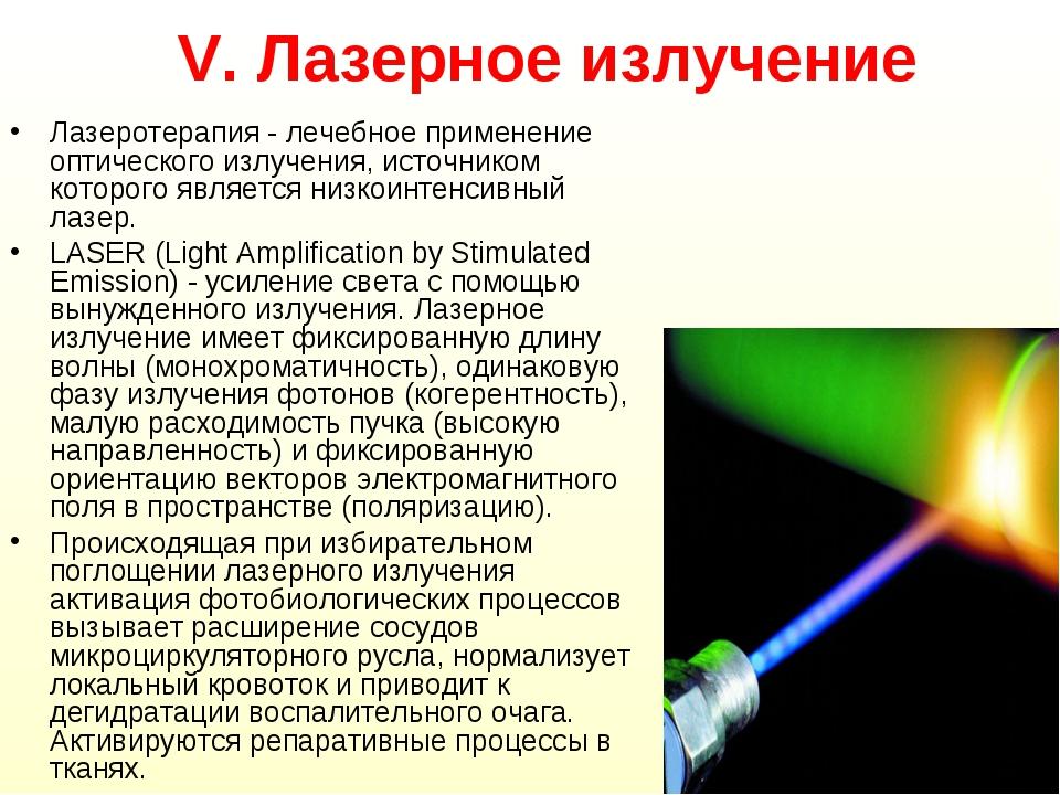 V. Лазерное излучение Лазеротерапия - лечебное применение оптического излучен...