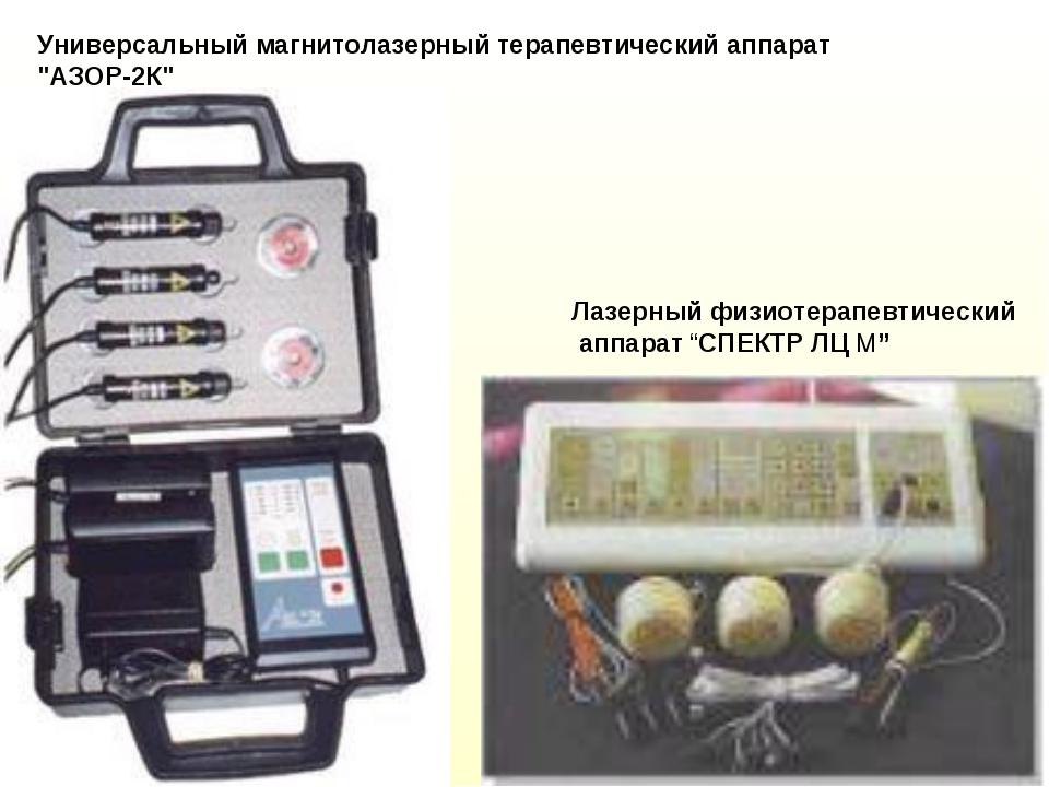 """Лазерный физиотерапевтический аппарат """"СПЕКТР ЛЦ М"""" Универсальный магнитолазе..."""