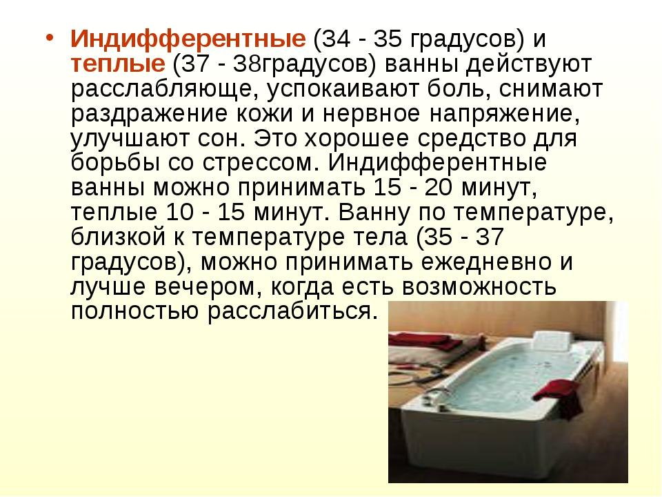 Индифферентные (34 - 35 градусов) и теплые (37 - 38градусов) ванны действуют...